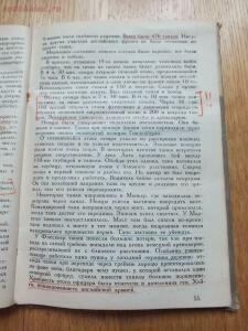 Библиотека танкиста. Ф. Митчель Танки на войне . 1935 год - DSCF9363.JPG