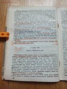 Библиотека танкиста. Ф. Митчель Танки на войне . 1935 год - DSCF9364.JPG