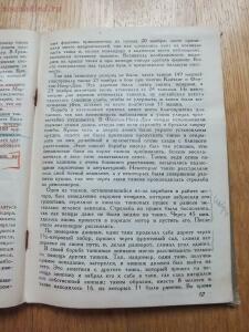 Библиотека танкиста. Ф. Митчель Танки на войне . 1935 год - DSCF9365.JPG
