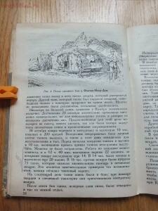 Библиотека танкиста. Ф. Митчель Танки на войне . 1935 год - DSCF9366.JPG