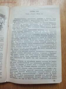 Библиотека танкиста. Ф. Митчель Танки на войне . 1935 год - DSCF9367.JPG
