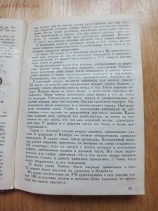 Библиотека танкиста. Ф. Митчель Танки на войне . 1935 год - DSCF9369.JPG
