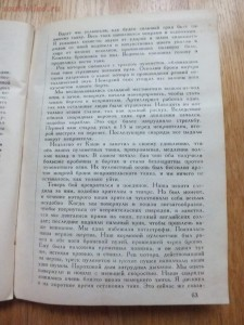 Библиотека танкиста. Ф. Митчель Танки на войне . 1935 год - DSCF9371.JPG