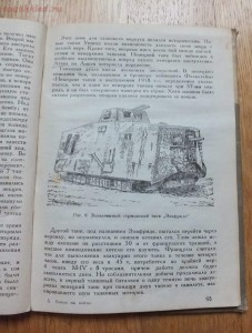 Библиотека танкиста. Ф. Митчель Танки на войне . 1935 год - DSCF9374.JPG