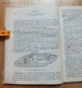 Библиотека танкиста. Ф. Митчель Танки на войне . 1935 год - DSCF9375.JPG