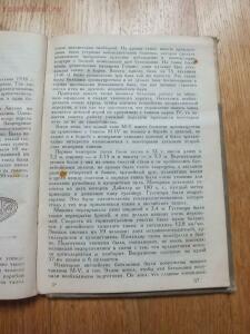 Библиотека танкиста. Ф. Митчель Танки на войне . 1935 год - DSCF9376.JPG