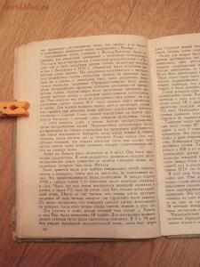 Библиотека танкиста. Ф. Митчель Танки на войне . 1935 год - DSCF9378.JPG