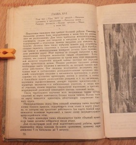 Библиотека танкиста. Ф. Митчель Танки на войне . 1935 год - DSCF9380.JPG