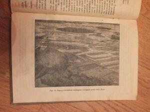 Библиотека танкиста. Ф. Митчель Танки на войне . 1935 год - DSCF9382.JPG
