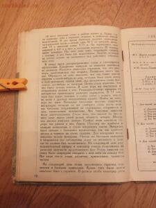 Библиотека танкиста. Ф. Митчель Танки на войне . 1935 год - DSCF9383.JPG