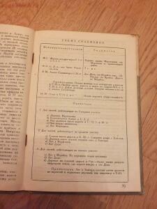 Библиотека танкиста. Ф. Митчель Танки на войне . 1935 год - DSCF9384.JPG