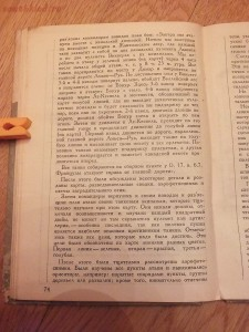 Библиотека танкиста. Ф. Митчель Танки на войне . 1935 год - DSCF9385.JPG