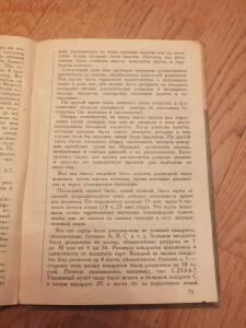 Библиотека танкиста. Ф. Митчель Танки на войне . 1935 год - DSCF9386.JPG