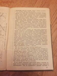 Библиотека танкиста. Ф. Митчель Танки на войне . 1935 год - DSCF9388.JPG