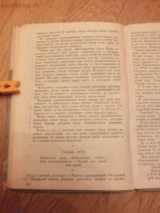 Библиотека танкиста. Ф. Митчель Танки на войне . 1935 год - DSCF9389.JPG