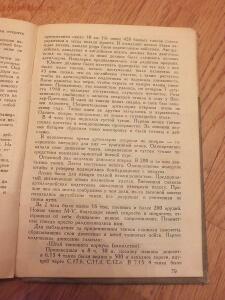Библиотека танкиста. Ф. Митчель Танки на войне . 1935 год - DSCF9390.JPG