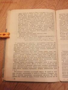 Библиотека танкиста. Ф. Митчель Танки на войне . 1935 год - DSCF9391.JPG