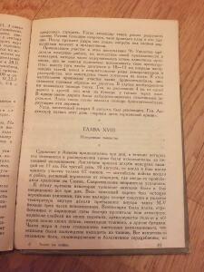 Библиотека танкиста. Ф. Митчель Танки на войне . 1935 год - DSCF9392.JPG