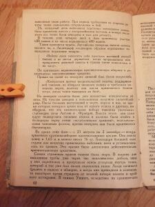 Библиотека танкиста. Ф. Митчель Танки на войне . 1935 год - DSCF9393.JPG