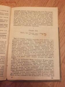 Библиотека танкиста. Ф. Митчель Танки на войне . 1935 год - DSCF9394.JPG