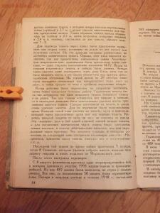 Библиотека танкиста. Ф. Митчель Танки на войне . 1935 год - DSCF9395.JPG