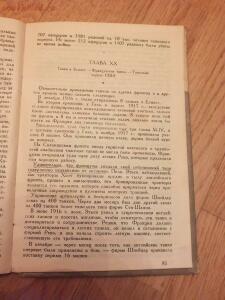 Библиотека танкиста. Ф. Митчель Танки на войне . 1935 год - DSCF9396.JPG
