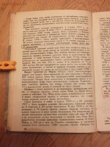 Библиотека танкиста. Ф. Митчель Танки на войне . 1935 год - DSCF9397.JPG