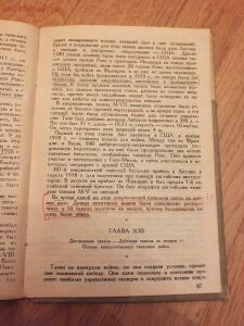 Библиотека танкиста. Ф. Митчель Танки на войне . 1935 год - DSCF9398.JPG