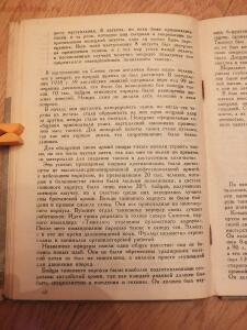 Библиотека танкиста. Ф. Митчель Танки на войне . 1935 год - DSCF9401.JPG