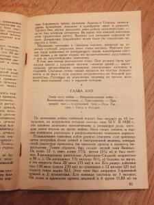 Библиотека танкиста. Ф. Митчель Танки на войне . 1935 год - DSCF9402.JPG