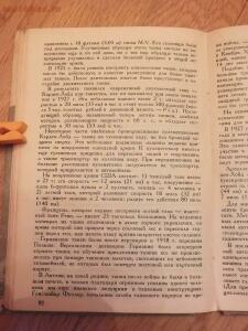 Библиотека танкиста. Ф. Митчель Танки на войне . 1935 год - DSCF9403.JPG