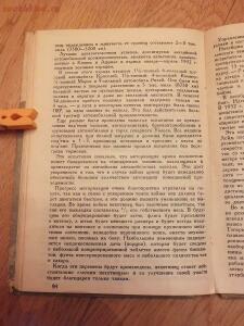 Библиотека танкиста. Ф. Митчель Танки на войне . 1935 год - DSCF9405.JPG