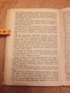 Библиотека танкиста. Ф. Митчель Танки на войне . 1935 год - DSCF9407.JPG