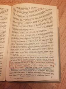 Библиотека танкиста. Ф. Митчель Танки на войне . 1935 год - DSCF9408.JPG