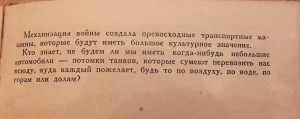 Библиотека танкиста. Ф. Митчель Танки на войне . 1935 год - DSCF9410.JPG