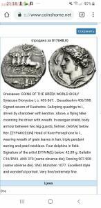 Определение и оценка Античных монет - Screenshot_20190710-211808_Chrome.jpg