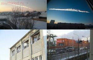 Как опознать метеорит? 2 - padenie-meteorita-v-cheljabinske_1.jpg