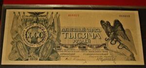 Деньги генерала Юденича - IMG_0951.JPG