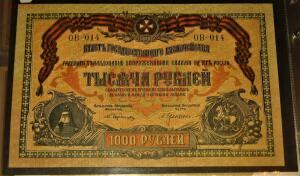 1000р ВСЮР Юг Росии - IMG_0959.JPG