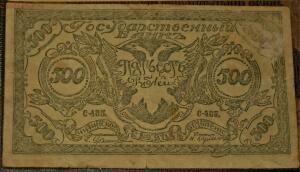 Деньги атамана Семенова - IMG_0996.JPG