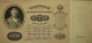 100рублей 1898г Катенька  - IMG_1078.JPG
