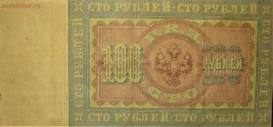 100рублей 1898г Катенька  - IMG_1079.JPG