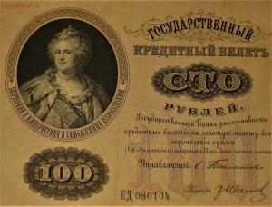 100рублей 1898г Катенька  - IMG_1080.JPG
