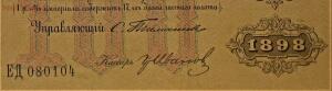 100рублей 1898г Катенька  - IMG_1081.JPG