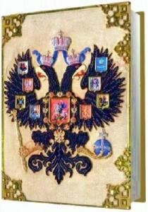 Книга Всероссийский гербовник 1906 г. - cff08fb81d3f95d2095b6dfe4b4.jpg