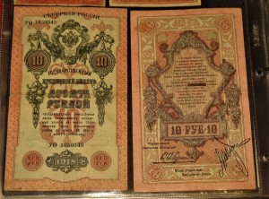 Деньги Северная Россия 1918г - IMG_1147.JPG