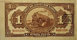 Русско-Азиатский Банк Харбин  - IMG_1203.JPG