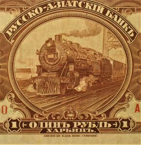 Русско-Азиатский Банк Харбин  - IMG_1209.JPG
