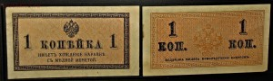 Разменные казначейские знаки обр. 1915г - IMG_1237.JPG