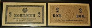 Разменные казначейские знаки обр. 1915г - IMG_1239.JPG